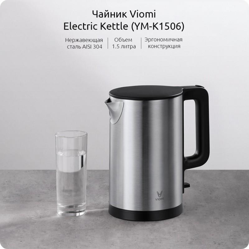 Xiaomi Viomi Electric Kettle, электрический чайник